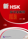 Designed for examinees of HSK (L...