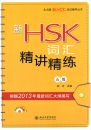 This book contains the HSK vocab...