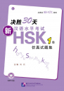 Prepare for New HSK in 30 Days (...