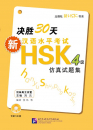 Prepare for New HSK in 30 Days i...