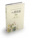 Wang Guowei: Poetic Remarks In T...