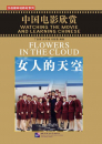 Watching the Movie and Learning Chinese: Flowers in the Cloud [Buch + DVD]. ISBN: 7-5619-2697-9, 7561926979, 978-7-5619-2697-0, 9787561926970