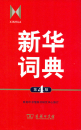 The Xinhua Dictionary [4th editi...