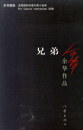 Yu Hua: Brothers [Chinese Edition].
